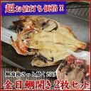 金目鯛開き2枚セット 宮城県産《※冷凍便》 干物
