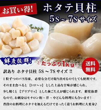 衝撃価格!ホタテ貝柱 5S〜7Sサイズ 1kg 冷凍便ホタテ 帆立 ほたて 貝柱 お取り寄せグルメ 冷凍食品