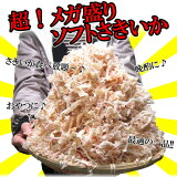 さきいか/送料無料/1kg/プレゼント/
