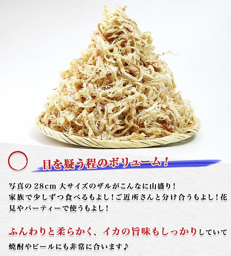 森源商店『超メガ盛り皮付さきいか1kg』