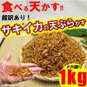 食べる天かす!!【超訳あり】サキイカの天ぷらかす のり塩味 1kg《※常温便/冷凍便同梱可/冷…