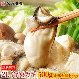 2L冷凍カキ500g(広島県産大粒加熱用牡蠣かき)送料無料冷凍便バーベキューBBQ備蓄お取り寄せグルメ冷凍食品
