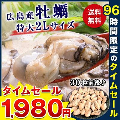 牡蠣 1kg むき身 大粒2L
