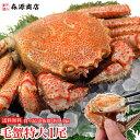 毛ガニ 超特大1尾 約1.1kg ロシア産 ( 毛蟹 けがに...