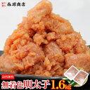 訳あり 辛子明太子 1.6kg(800g×2) 無着色タイプ ご飯が超すすむピリ辛仕上げ! ...