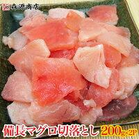 【訳あり】ビンチョウマグロ切落としたっぷり 200g×2P《※冷凍便》 カニ 祭り