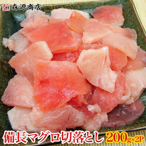 【訳あり】ビンチョウマグロ切落としたっぷり 200g×2P まぐろ丼 4〜6人前 鮪 冷凍便 お取り寄せグルメ 冷凍食品
