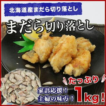 【北海道産!!】まだら 切り落とし たっぷり1kg 訳あり たら タラ 鱈 《※冷凍便》