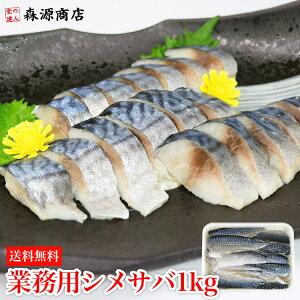 しめ鯖 業務用 1kg さば 鯖 シメサバ バッテラ 寿司 送料無料 冷凍便 鱒 お取り寄せグルメ 食品 備蓄 敬老の日 ギフト