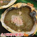 【業務用】カニ味噌甲羅盛り 8個入り ズワイほぐし身入り 3...