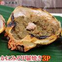 ( かに 蟹 カニ ) かにみそ 甲羅焼き 3P(100g)...