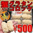 【大俵サイズ】蟹入りグラタンコロッケ6個入り《※冷凍便》