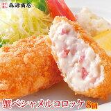 かにとベシャメルのコロッケ8個入り 冷凍便【惣菜/衣付/お弁当/おかず】