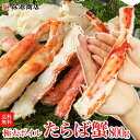 超早割 ボイルたらば蟹 カット済み 極太 ボイル たらば 蟹...