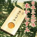 【日本3大珍味!】極上!本からすみ1腹70〜79g《※冷凍便》_P25Apr15 - 食の達人森源商店