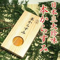 【日本3大珍味!】極上!本からすみ1腹100〜109g《※冷凍便》 カニ 祭り