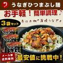 【お手軽簡単!!】鰻ひつまぶし膳 3食分(1食×3袋セット)《メール便...