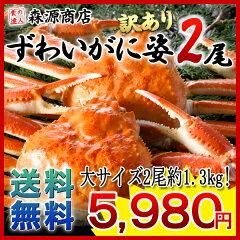 【訳あり】高級カナダ産 ボイル済み姿ずわい蟹 大サイズ2尾セット(2尾で約1.3kg前後)