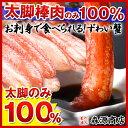 太脚棒肉のみ100%!!お刺身で食べられる プレミアムずわい蟹ポーション / かに ポーション カニ...