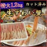 送料無料【カット済】特大生ずわい蟹しゃぶ・かに鍋・焼き蟹セット1.2kg