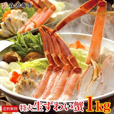 【カット済】( かに カニ 蟹 )特大生ずわい蟹しゃぶ・かに鍋・焼き蟹セット1.2kg《※冷凍便》【あす楽対応】 送料無料 お中元