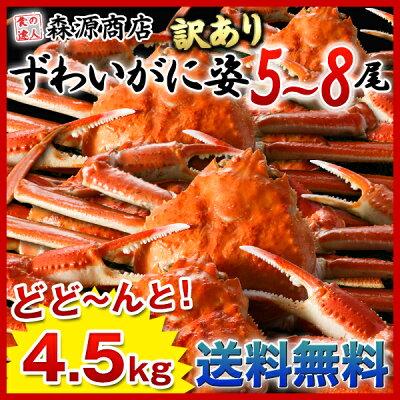 カニ かに 蟹 / 姿ずわい蟹 計4.5kg 5~8尾 ズワイガニ詰め合わせ【送料無料】《※冷凍便》 食の達人森源商店