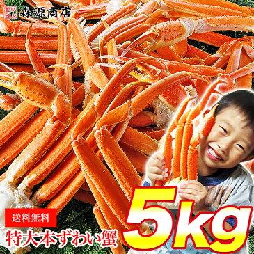 超特大 ボイル ずわい蟹 5kg 蟹 ボイルズワイガニ 蟹( カニ かに )鍋 業務用 大盛り ズワイガニ 訳あり 食べ放題 カニ 訳あり 蟹脚 送料無料 あす楽 備蓄 お取り寄せグルメ 冷凍食品