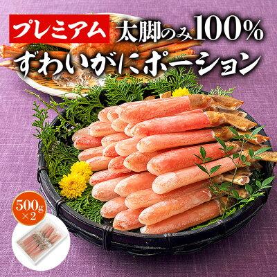 太脚棒肉のみ100%!!お刺身で食べられる プレミアムずわい蟹ポーション / かに ポーション カニしゃぶ かに 刺身 ズワイガニ むき身 送料無料 あす楽 敬老の日
