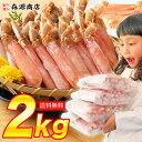 最安値挑戦!訳ありずわい蟹ポーション メガ盛り2kg ミニサ...