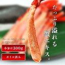 ( かに 蟹 カニ ズワイ ) 紅ずわいがに ポーション 300g ボイル 数量限定 送料無料 冷凍便 備蓄 お取り寄せグルメ 冷凍食品