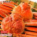 かに 蟹 カニ 高級カナダ産 ボイル済み 姿ずわい蟹2尾セット約1kg 送料無料 お取り寄せグルメ 食品 備蓄 ギフト