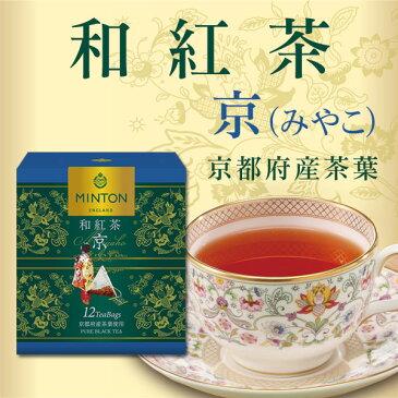 ミントン 和紅茶 『京(みやこ)』−京都府産茶葉使用− ティーバッグ 2g×12P [MINTON より、国産茶葉で作った和紅茶]水出しでもどうぞ ≪クリスマスにも≫