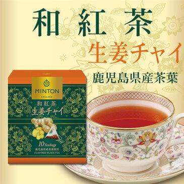 ミントン 和紅茶 『生姜チャイ』−鹿児島県産茶葉使用− ティーバッグ 3g×10P [MINTON より、国産茶葉で作った和紅茶]水出しでもどうぞ ≪クリスマスにも≫