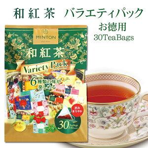 ミントン 和紅茶 お徳用『バラエティパック』−国内産茶葉使用− 6種類の味 ティーバッグ 30P [MINTON より、国産茶葉で作った和紅茶]水出しでもどうぞ|ティーパック 水出し お茶 パック 茶 水出し茶 水だし 紅茶 チャイ いちご ピーチティー 母の日