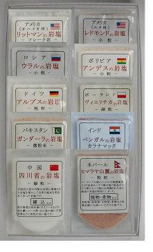 【カラフル岩塩セット】世界のカラフルソルト10種をギフトセットにしました!