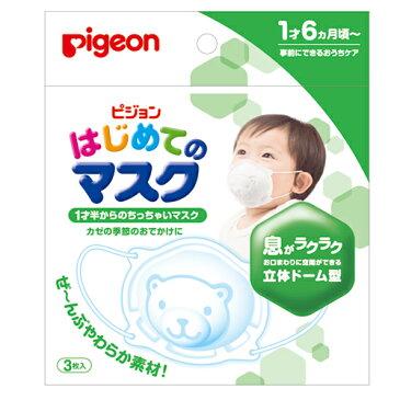 はじめてのマスク( 3枚入)