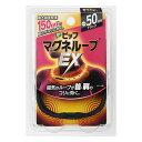 【メール便 送料無料!】ピップマグネループEX 高磁力タイプ ブラック 50cm
