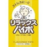 パイポリラックスグレープフルーツ (3本入)