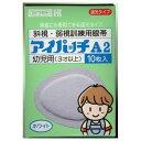 カワモト アイパッチ A2 幼児用(3才以上) ホワイト (10枚入)