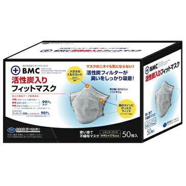 BMC 活性炭入フィットマスク レギュラーサイズ 50枚入【サージカルマスク】【PM2.5対応】【マスク】