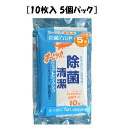 【大特価セール】除菌ハンディウェット 10枚入 5個パック【感染予防】
