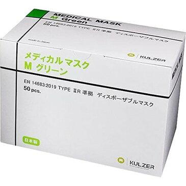 【5/6以降順次発送】メディカルマスク(M/グリーン/50枚入)