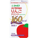 【3個セット販売】ジャネフ ハイカロ160 りんごドリンク 125ml