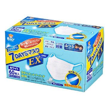 【スーパーセール対象商品】フィッティ 7DAYSマスクEX 60枚入 ホワイト ふつうサイズ【大容量】