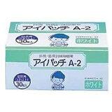 カワモト アイパッチ A2 幼児用(3才以上) ホワイト HP30 (30枚入)【平成】【令和】【記念セール】