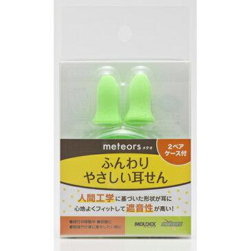 MOLDEX ふんわりやさしい耳栓 2組入 ケース付【耳せん】【いびき対策】