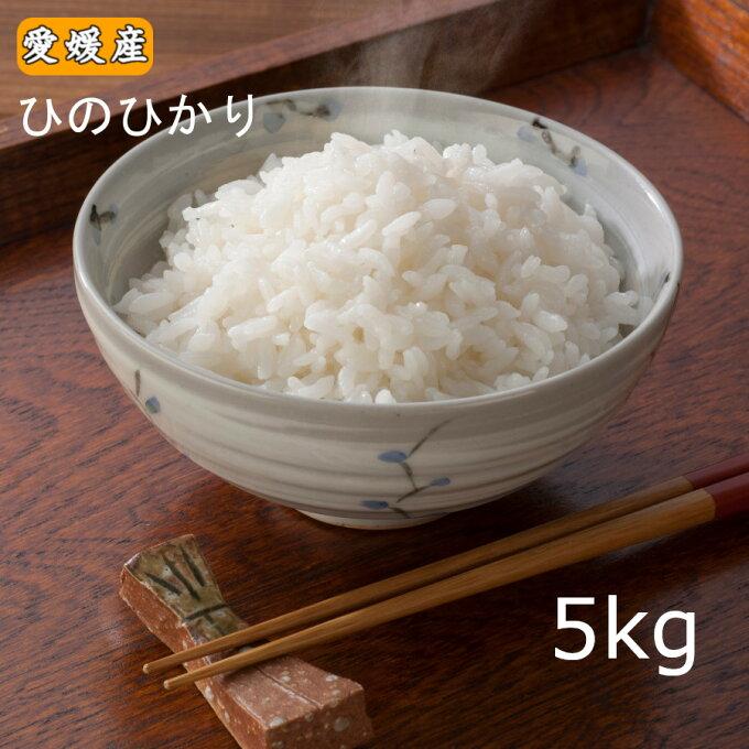 新 米 5kg 愛媛県産 ひのひかり 5kg 令和元年産 ヒノヒカリ お米 5kg...