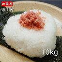 製品仕様 商品名 徳用米10kg 名称 精米 産地、品種 四国(愛媛県) 品種 ブレンド米 使用割合 複数原料米国内産10割 内容量 10kg 精米年月日 商品のJAS表示欄に記載 商品説明 原料のお米は、四国産の規格外のお米を使用しています。見た目は悪く、白い粒や小粒のお米が混じっていますが、たくさんの業務店・大口ユーザーに支持され大変評判の良いお米です。食味は『コシヒカリ』『あきたこまち』などの銘柄米には劣りますがお得にお米を購入したい方におススメです。 さらにお得な20kg(10kg×2袋)はこちら ※当商品は四国産米のみを使用しておりますが、JAS法に基づき袋には国内産と表示しております