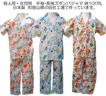 親子パジャマ 30%OFF 子どもパジャマ キッズパジャマ 女の子 【夏物】半袖・長ズボン 綿100% 日本製 (和歌山で製造)100〜150cm(3〜14歳)婦人 レディース M・Lサイズ ルームウェア ※衿の形が異なる場合がございます