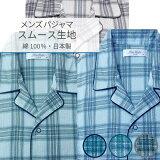 メンズパジャマ【格子柄】【春・秋・冬】ブルー・グレー・サックスS・M・L・LL綿100%ルームウェアナイトウェア紳士【日本製】
